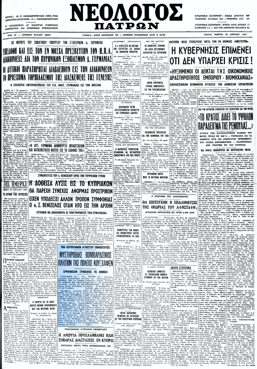"""Το άρθρο, όπως δημοσιεύθηκε στην εφημερίδα """"ΝΕΟΛΟΓΟΣ ΠΑΤΡΩΝ"""", στις 23/04/1959"""