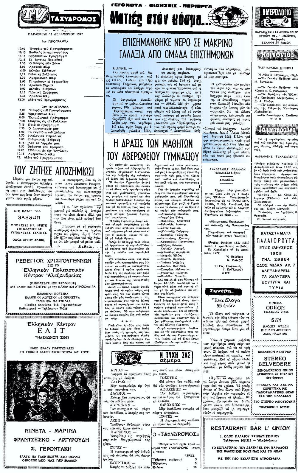 """Το άρθρο, όπως δημοσιεύθηκε στην εφημερίδα """"ΤΑΧΥΔΡΟΜΟΣ"""", στις 16/12/1977"""