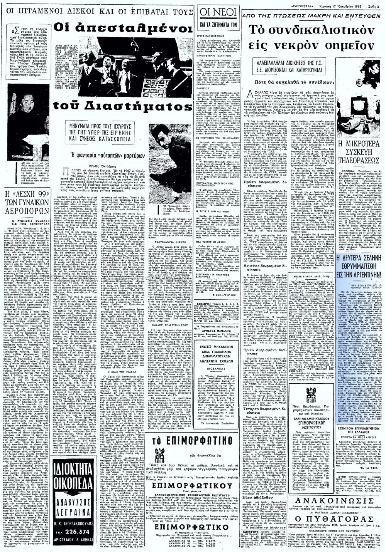 """Το άρθρο, όπως δημοσιεύθηκε στην εφημερίδα """"ΕΛΕΥΘΕΡΙΑ"""", στις 17/10/1965"""