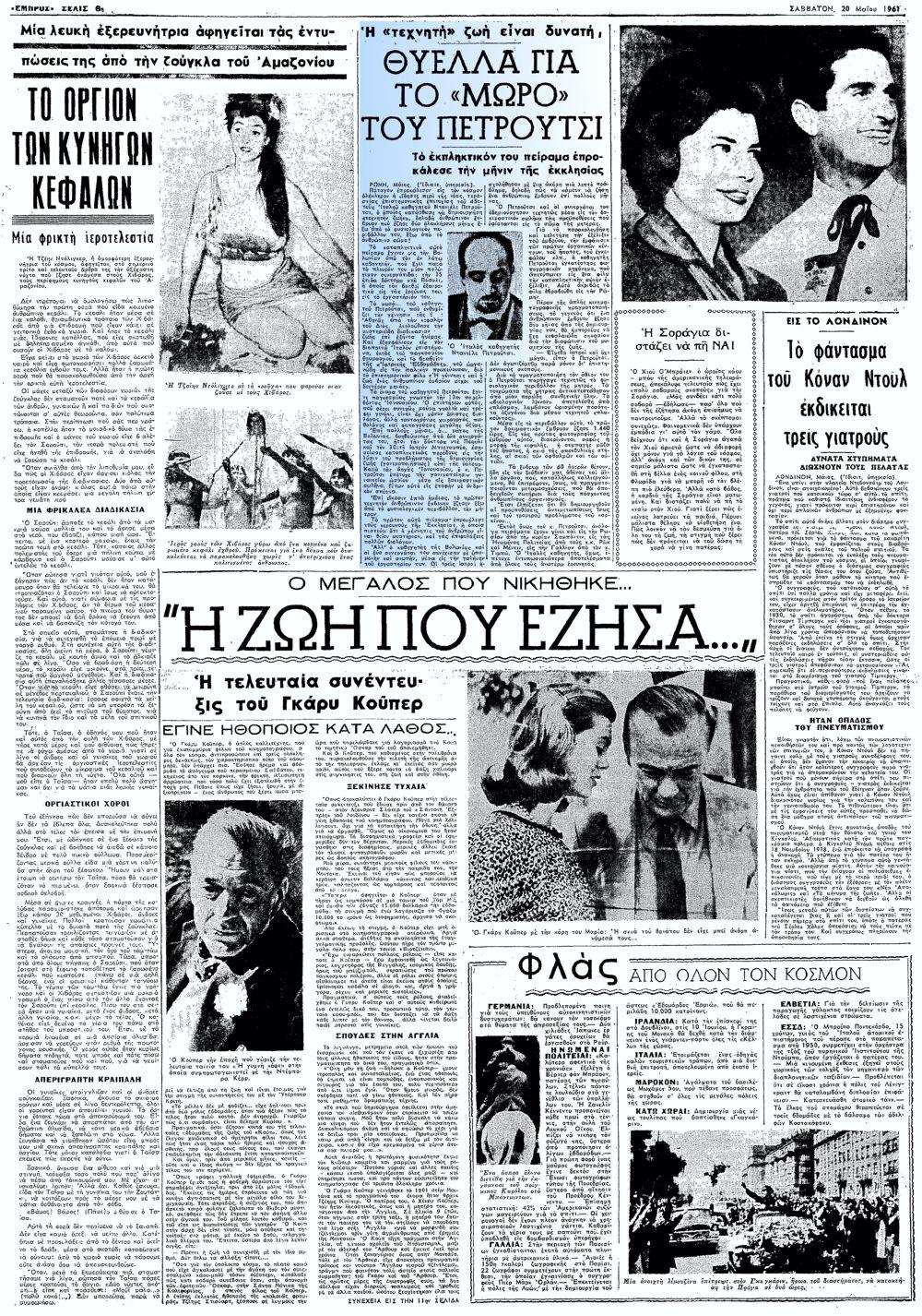 """Το άρθρο, όπως δημοσιεύθηκε στην εφημερίδα """"ΕΜΠΡΟΣ"""", στις 20/05/1961"""