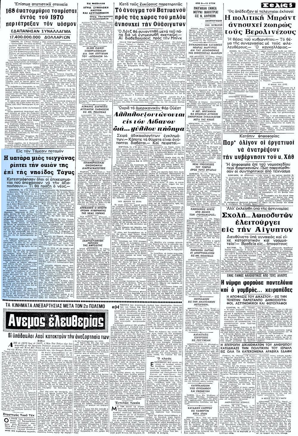 """Το άρθρο, όπως δημοσιεύθηκε στην εφημερίδα """"ΜΑΚΕΔΟΝΙΑ"""", στις 17/03/1971"""