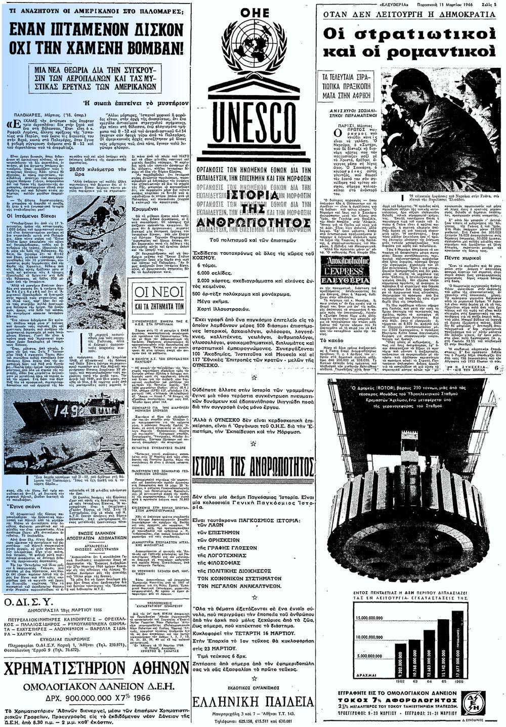 """Το άρθρο, όπως δημοσιεύθηκε στην εφημερίδα """"ΕΛΕΥΘΕΡΙΑ"""", στις 11/03/1966"""