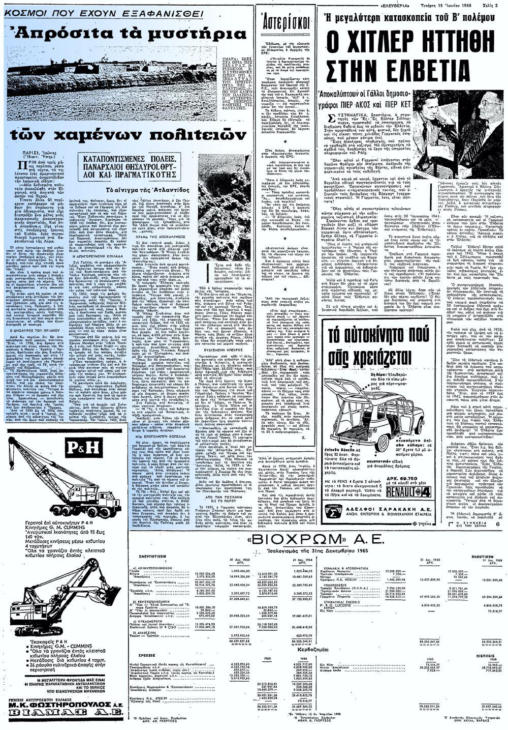 """Το άρθρο, όπως δημοσιεύθηκε στην εφημερίδα """"ΕΛΕΥΘΕΡΙΑ"""", στις 15/06/1966"""