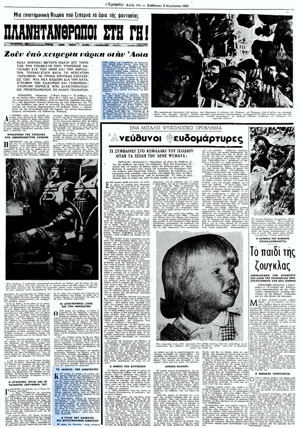 """Το άρθρο, όπως δημοσιεύθηκε στην εφημερίδα """"ΕΜΠΡΟΣ"""", στις 03/08/1963"""