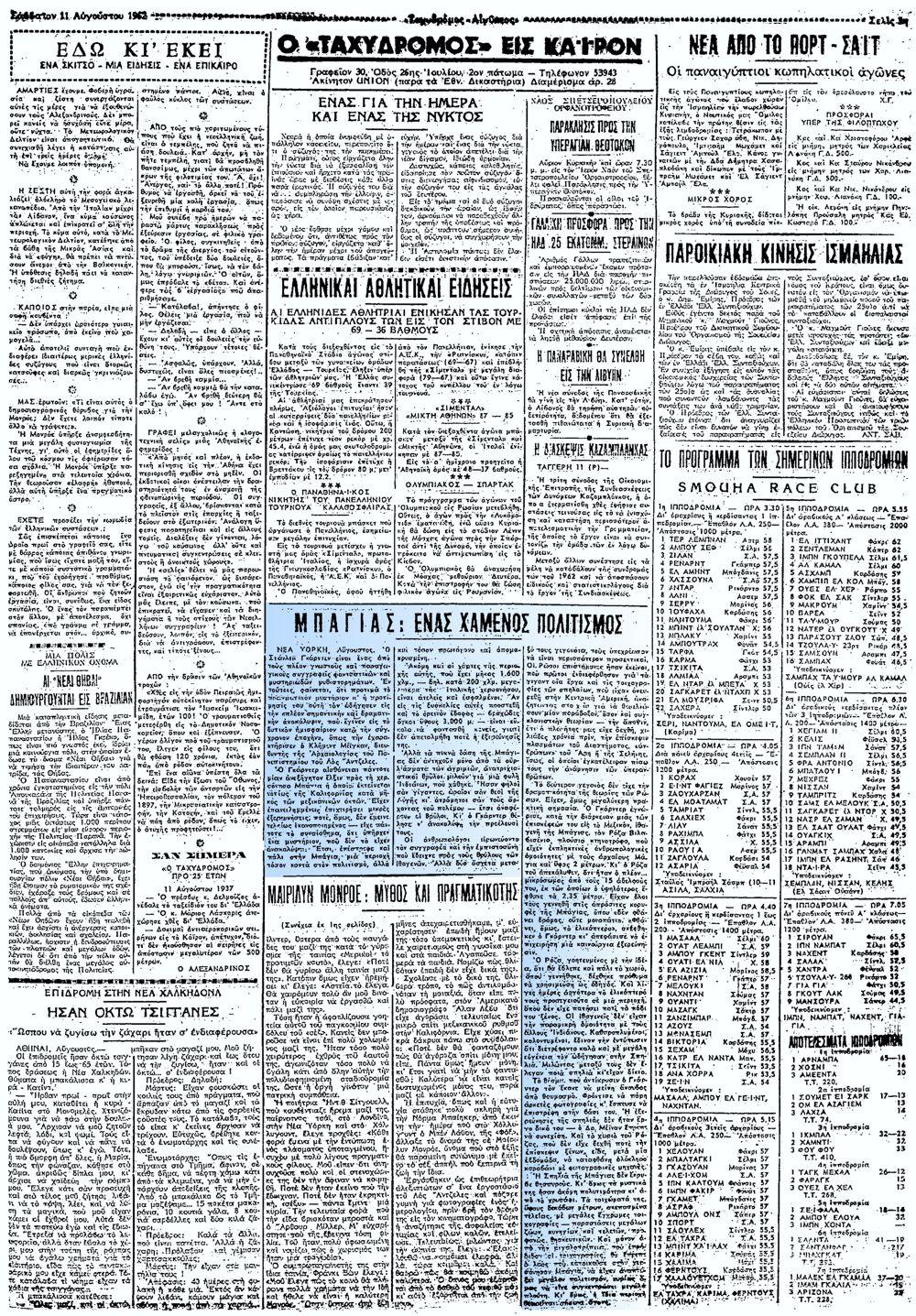 """Το άρθρο, όπως δημοσιεύθηκε στην εφημερίδα """"ΤΑΧΥΔΡΟΜΟΣ"""", στις 11/08/1962"""