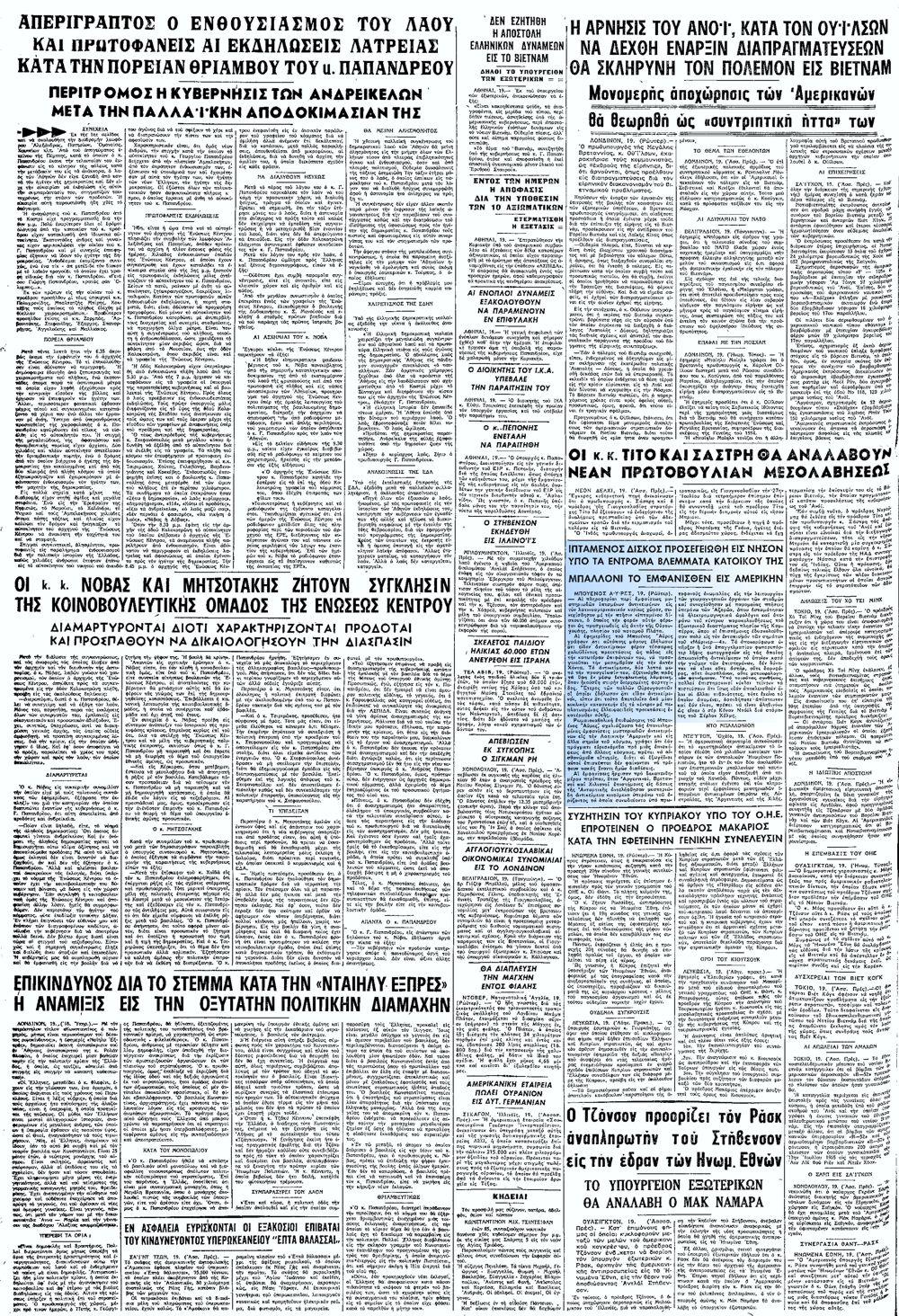 """Το άρθρο, όπως δημοσιεύθηκε στην εφημερίδα """"ΜΑΚΕΔΟΝΙΑ"""", στις 20/07/1965"""