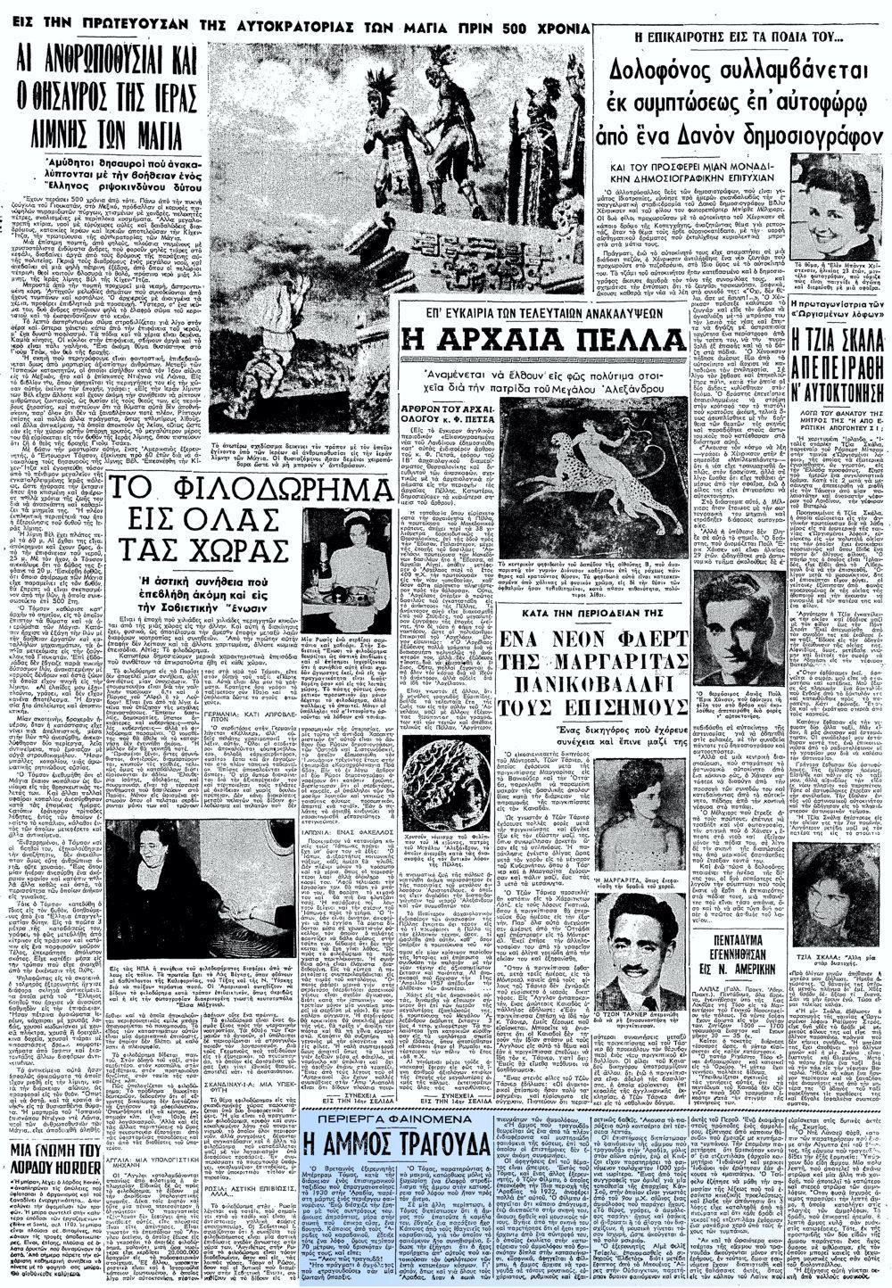 """Το άρθρο, όπως δημοσιεύθηκε στην εφημερίδα """"ΕΜΠΡΟΣ"""", στις 16/08/1958"""