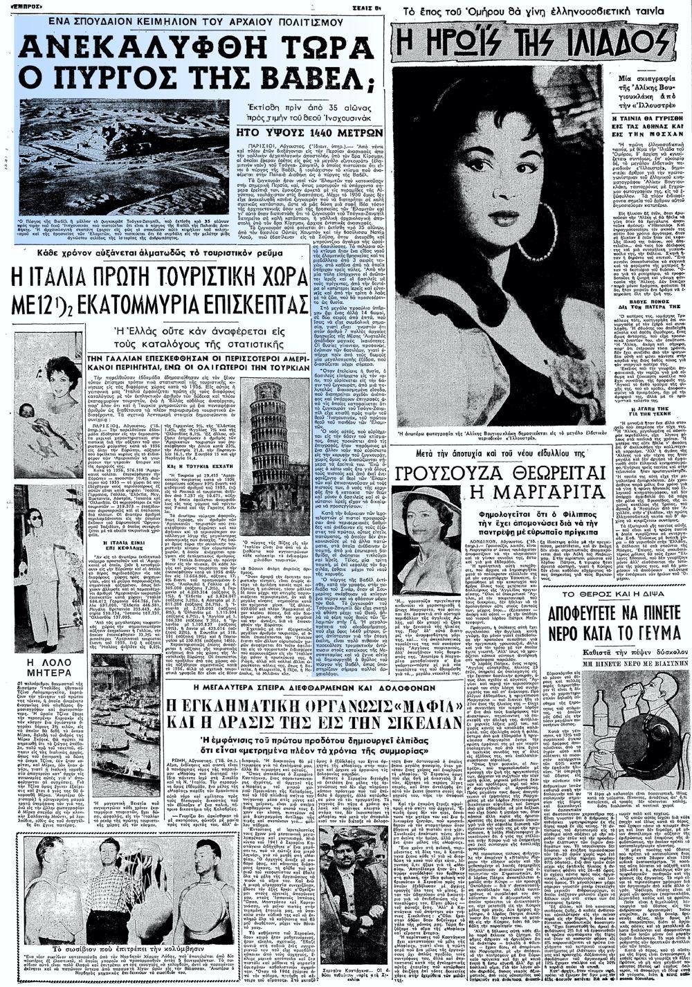 """Το άρθρο, όπως δημοσιεύθηκε στην εφημερίδα """"ΕΜΠΡΟΣ"""", στις 03/08/1957"""