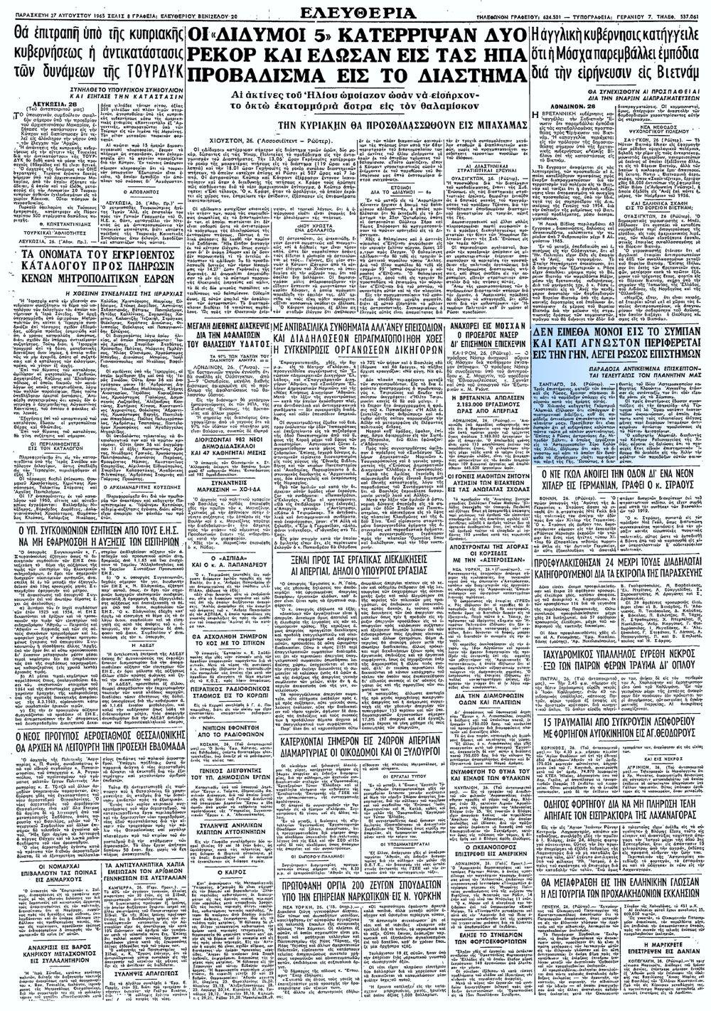 """Το άρθρο, όπως δημοσιεύθηκε στην εφημερίδα """"ΕΛΕΥΘΕΡΙΑ"""", στις 27/08/1965"""