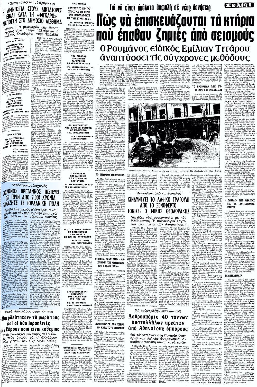 """Το άρθρο, όπως δημοσιεύθηκε στην εφημερίδα """"ΜΑΚΕΔΟΝΙΑ"""", στις 27/07/1978"""