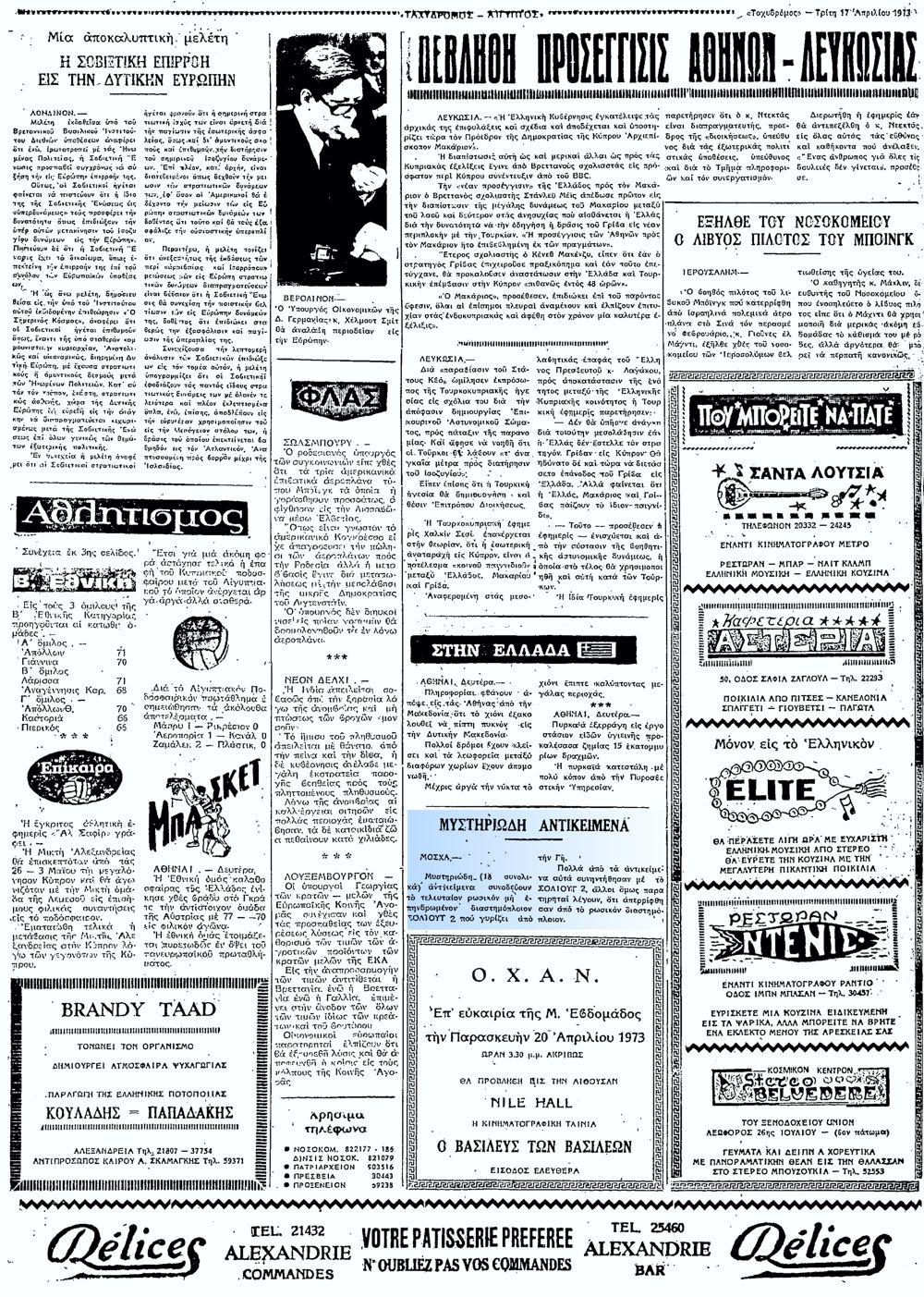 """Το άρθρο, όπως δημοσιεύθηκε στην εφημερίδα """"ΤΑΧΥΔΡΟΜΟΣ"""", στις 17/04/1973"""