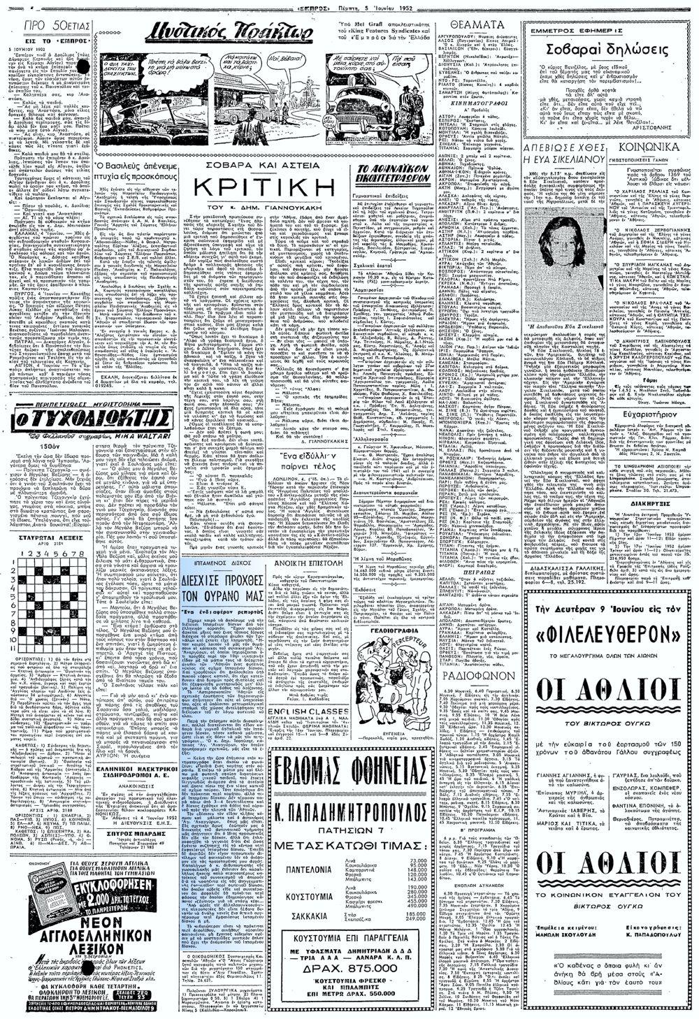 """Το άρθρο, όπως δημοσιεύθηκε στην εφημερίδα """"ΕΜΠΡΟΣ"""", στις 05/06/1952"""
