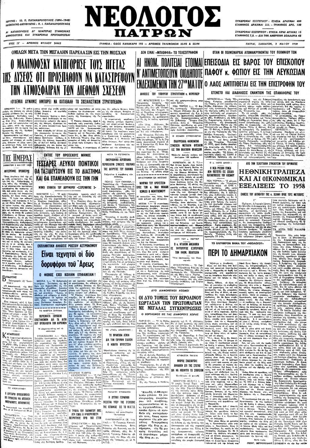 """Το άρθρο, όπως δημοσιεύθηκε στην εφημερίδα """"ΝΕΟΛΟΓΟΣ ΠΑΤΡΩΝ"""", στις 02/05/1959"""