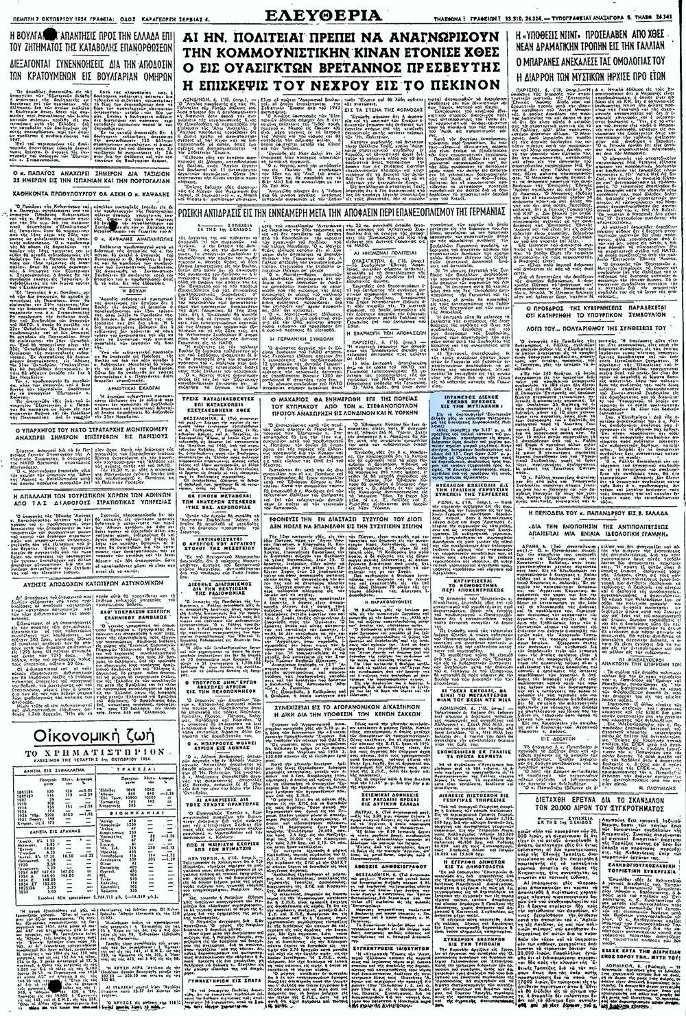 """Το άρθρο, όπως δημοσιεύθηκε στην εφημερίδα """"ΕΛΕΥΘΕΡΙΑ"""", στις 07/10/1954"""