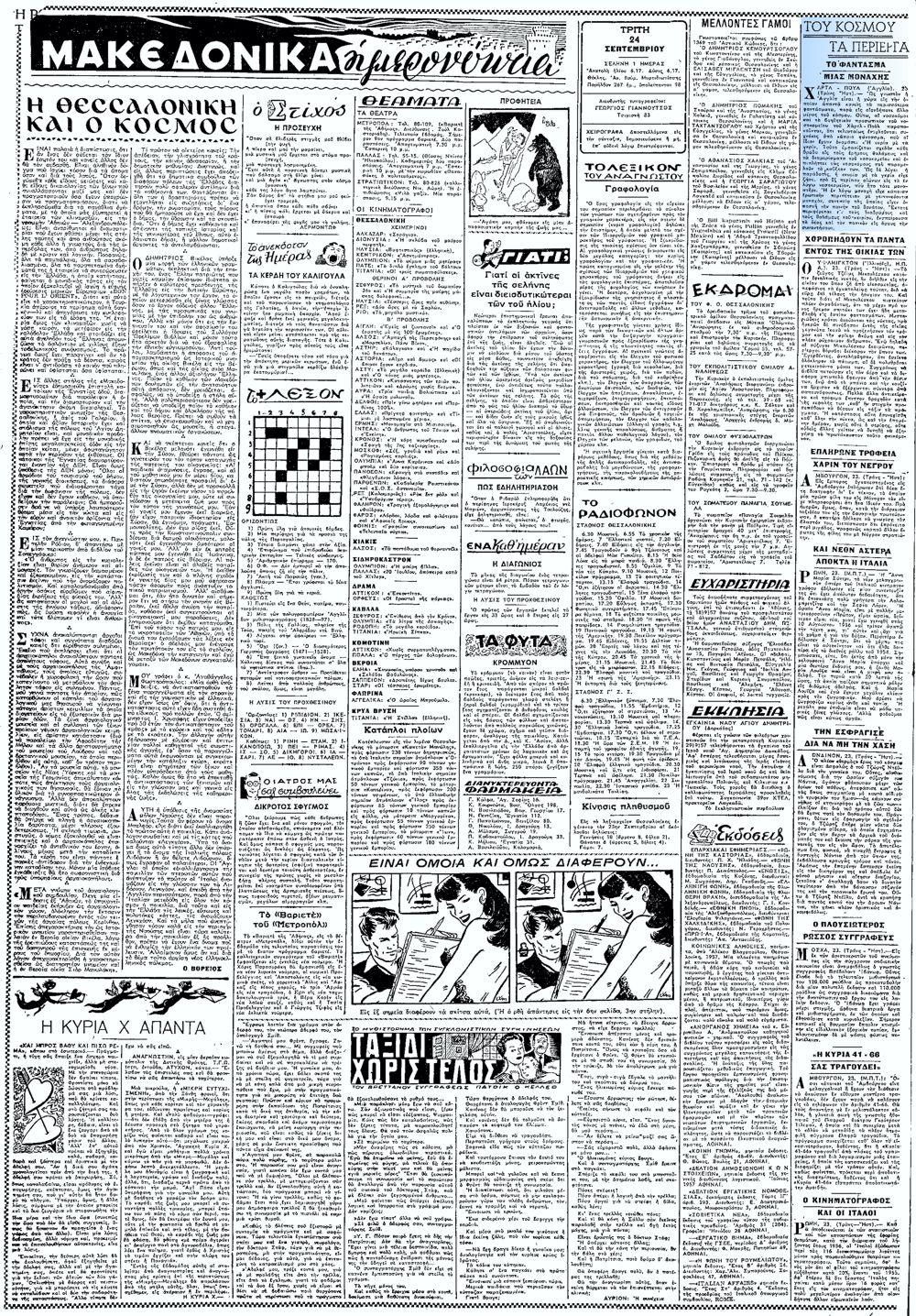 """Το άρθρο, όπως δημοσιεύθηκε στην εφημερίδα """"ΜΑΚΕΔΟΝΙΑ"""", στις 24/09/1957"""