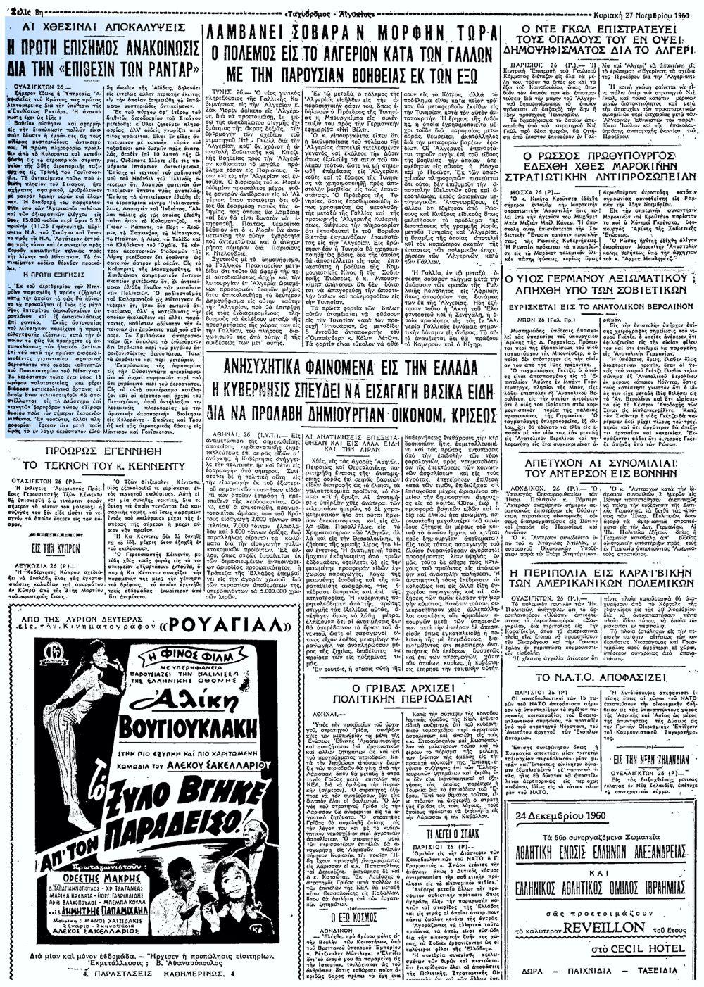 """Το άρθρο, όπως δημοσιεύθηκε στην εφημερίδα """"ΤΑΧΥΔΡΟΜΟΣ"""", στις 27/11/1960"""