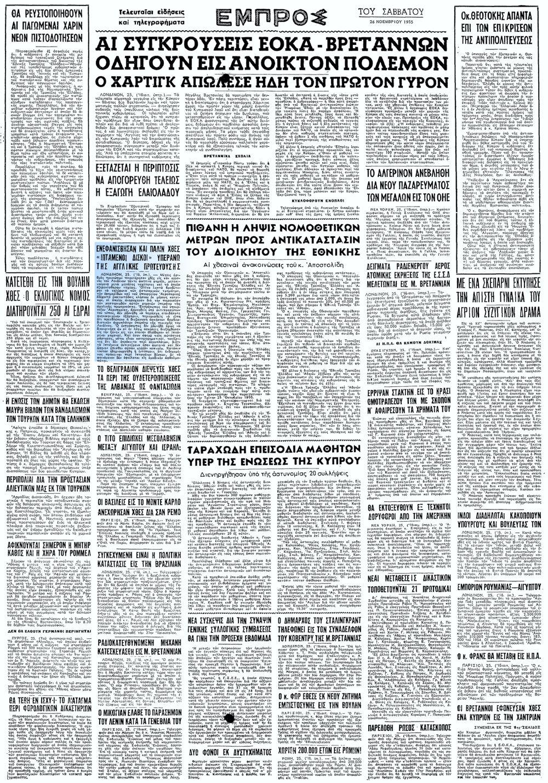 """Το άρθρο, όπως δημοσιεύθηκε στην εφημερίδα """"ΕΜΠΡΟΣ"""", στις 26/11/1955"""