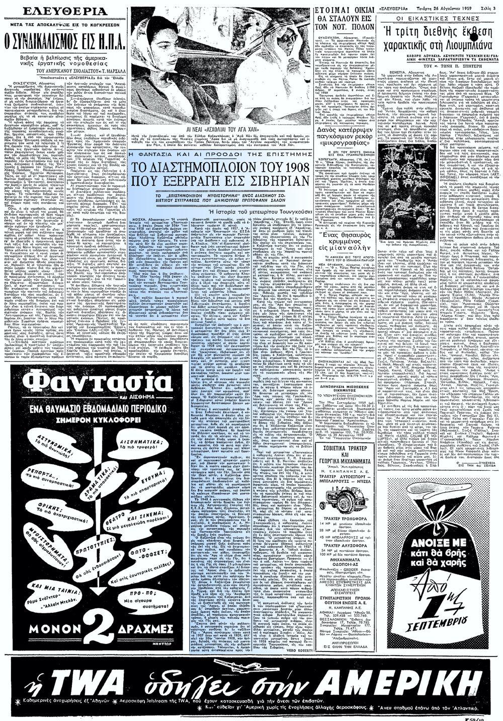 """Το άρθρο, όπως δημοσιεύθηκε στην εφημερίδα """"ΕΛΕΥΘΕΡΙΑ"""", στις 26/08/1959"""