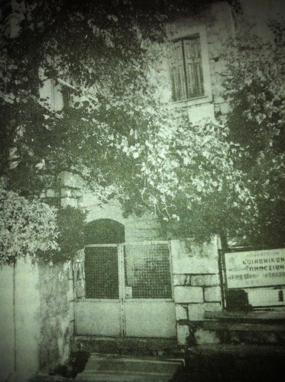 Το σπίτι της Αγγελικής Λαζαρή, το οποίο δώρισε στον Ελληνικό Ερυθρό Σταυρό