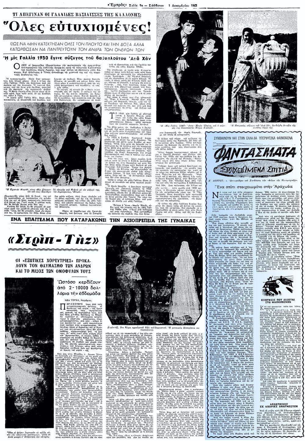 """Το άρθρο, όπως δημοσιεύθηκε στην εφημερίδα """"ΕΜΠΡΟΣ"""", την 01/12/1962"""