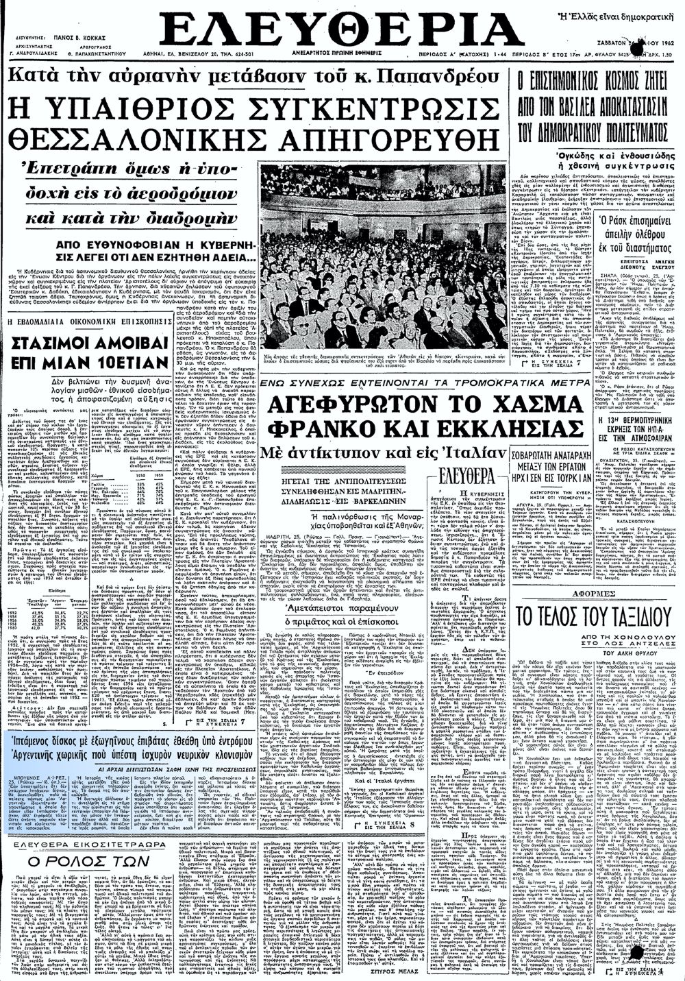 """Το άρθρο, όπως δημοσιεύθηκε στην εφημερίδα """"ΕΛΕΥΘΕΡΙΑ"""", στις 26/05/1962"""