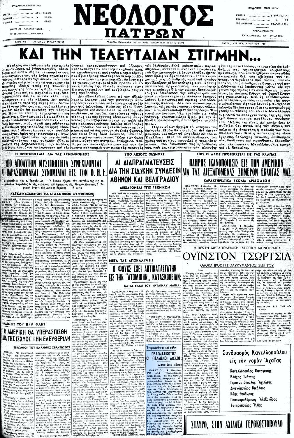 """Το άρθρο, όπως δημοσιεύθηκε στην εφημερίδα """"ΝΕΟΛΟΓΟΣ ΠΑΤΡΩΝ"""", στις 05/03/1950"""