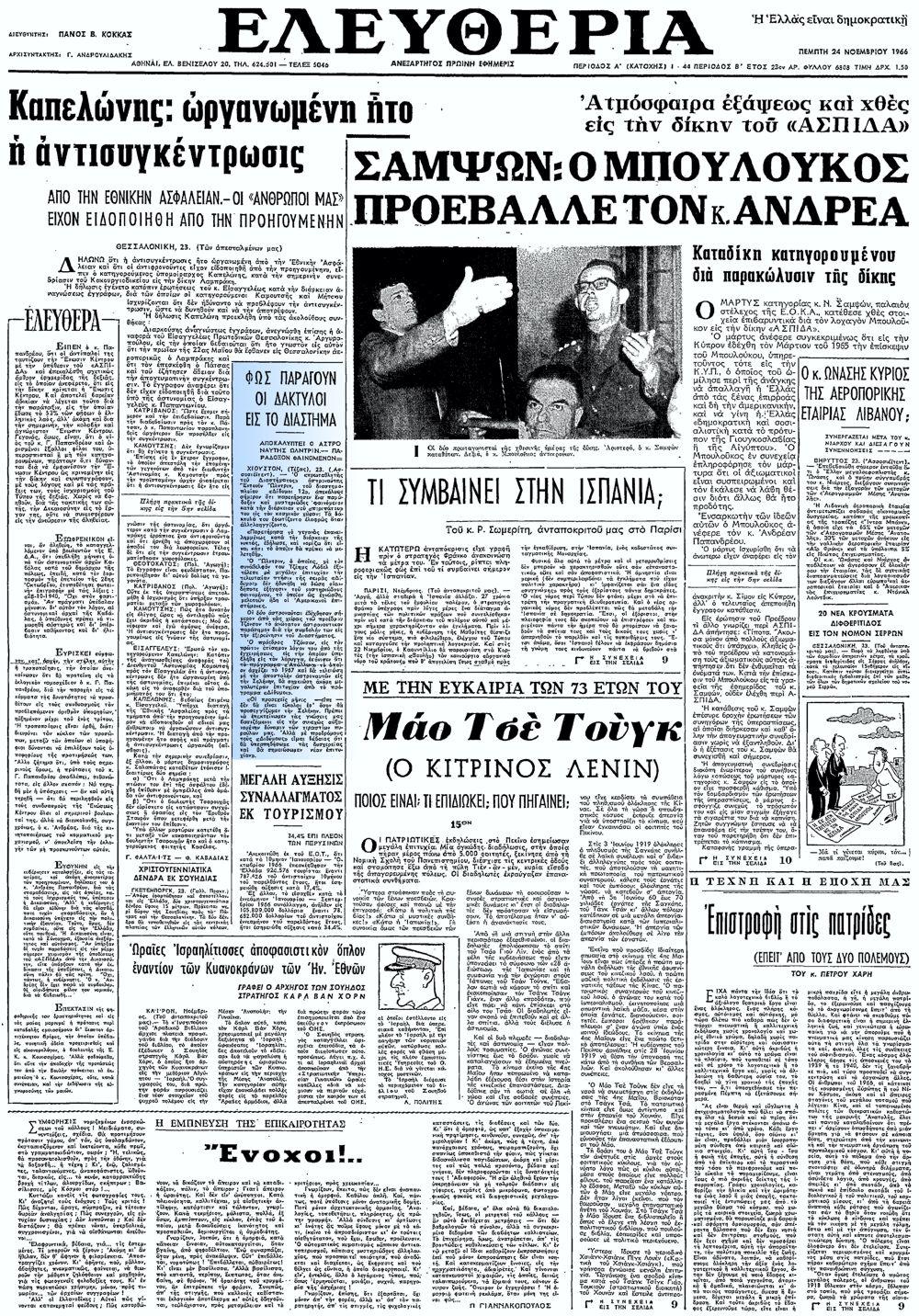 """Το άρθρο, όπως δημοσιεύθηκε στην εφημερίδα """"ΕΛΕΥΘΕΡΙΑ"""", στις 24/11/1966"""