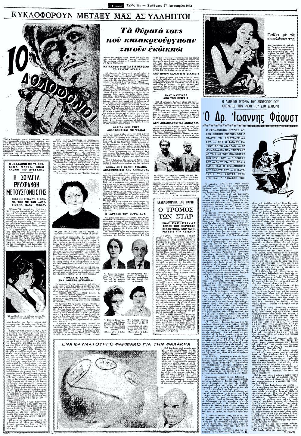 """Το άρθρο, όπως δημοσιεύθηκε στην εφημερίδα """"ΕΜΠΡΟΣ"""", την 27/02/1962"""
