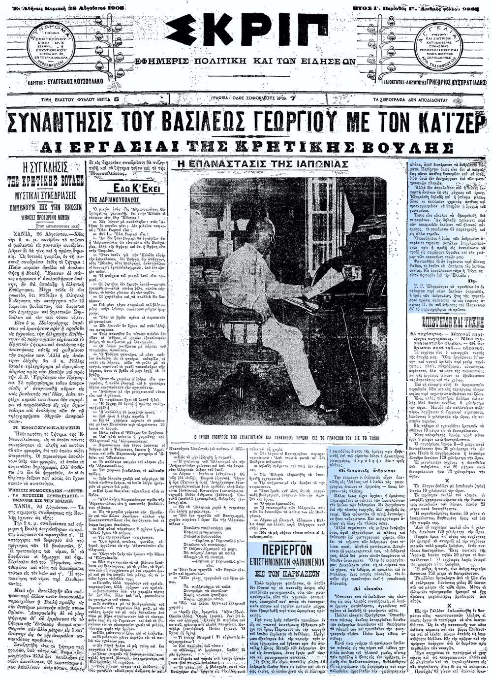 """Το άρθρο, όπως δημοσιεύθηκε στην εφημερίδα """"ΣΚΡΙΠ"""", στις 28/08/1905"""