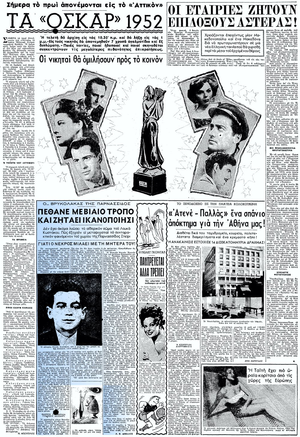 """Το άρθρο, όπως δημοσιεύθηκε στην εφημερίδα """"ΕΜΠΡΟΣ"""", την 08/03/1953"""