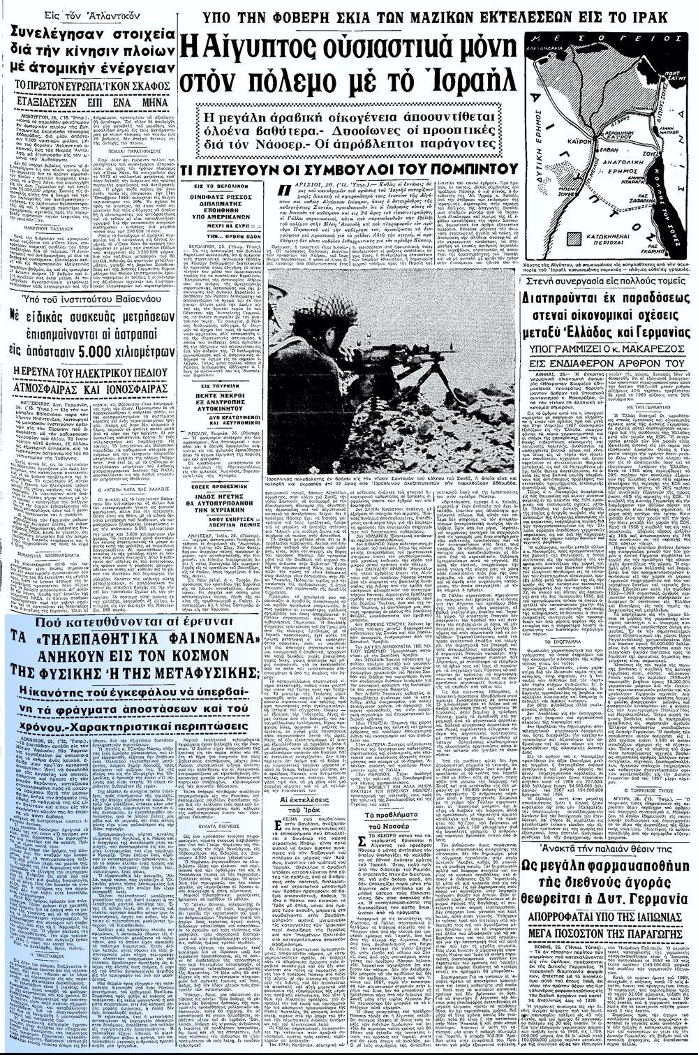 """Το άρθρο, όπως δημοσιεύθηκε στην εφημερίδα """"ΜΑΚΕΔΟΝΙΑ"""", στις 27/01/1970"""