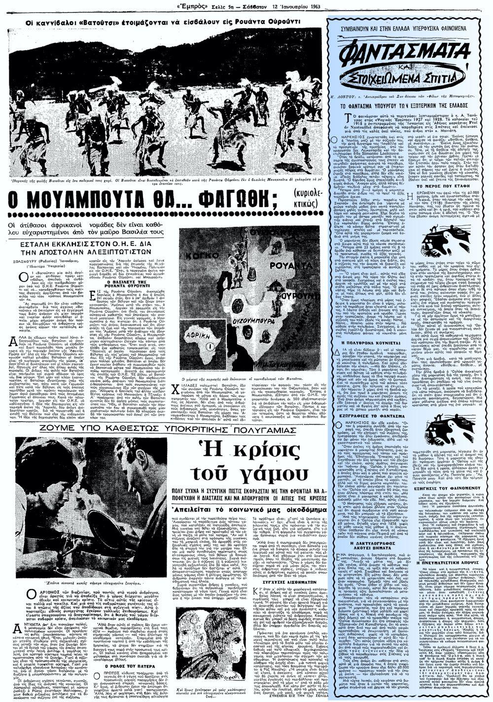 """Το άρθρο, όπως δημοσιεύθηκε στην εφημερίδα """"ΕΜΠΡΟΣ"""", την 12/01/1963"""