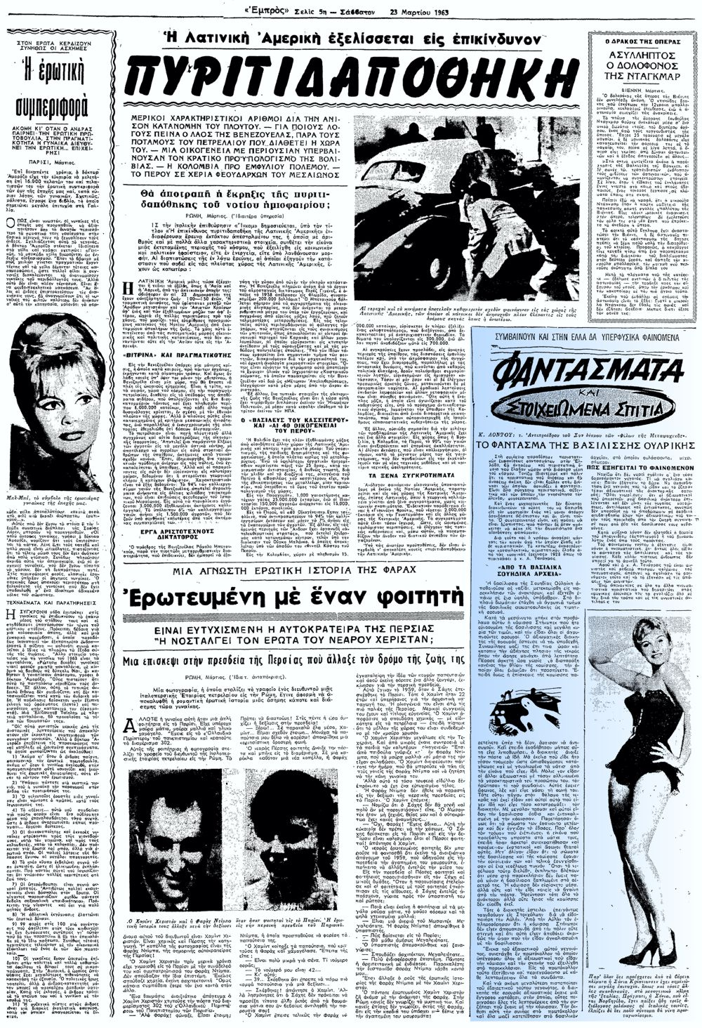 """Το άρθρο, όπως δημοσιεύθηκε στην εφημερίδα """"ΕΜΠΡΟΣ"""", την 23/03/1963"""
