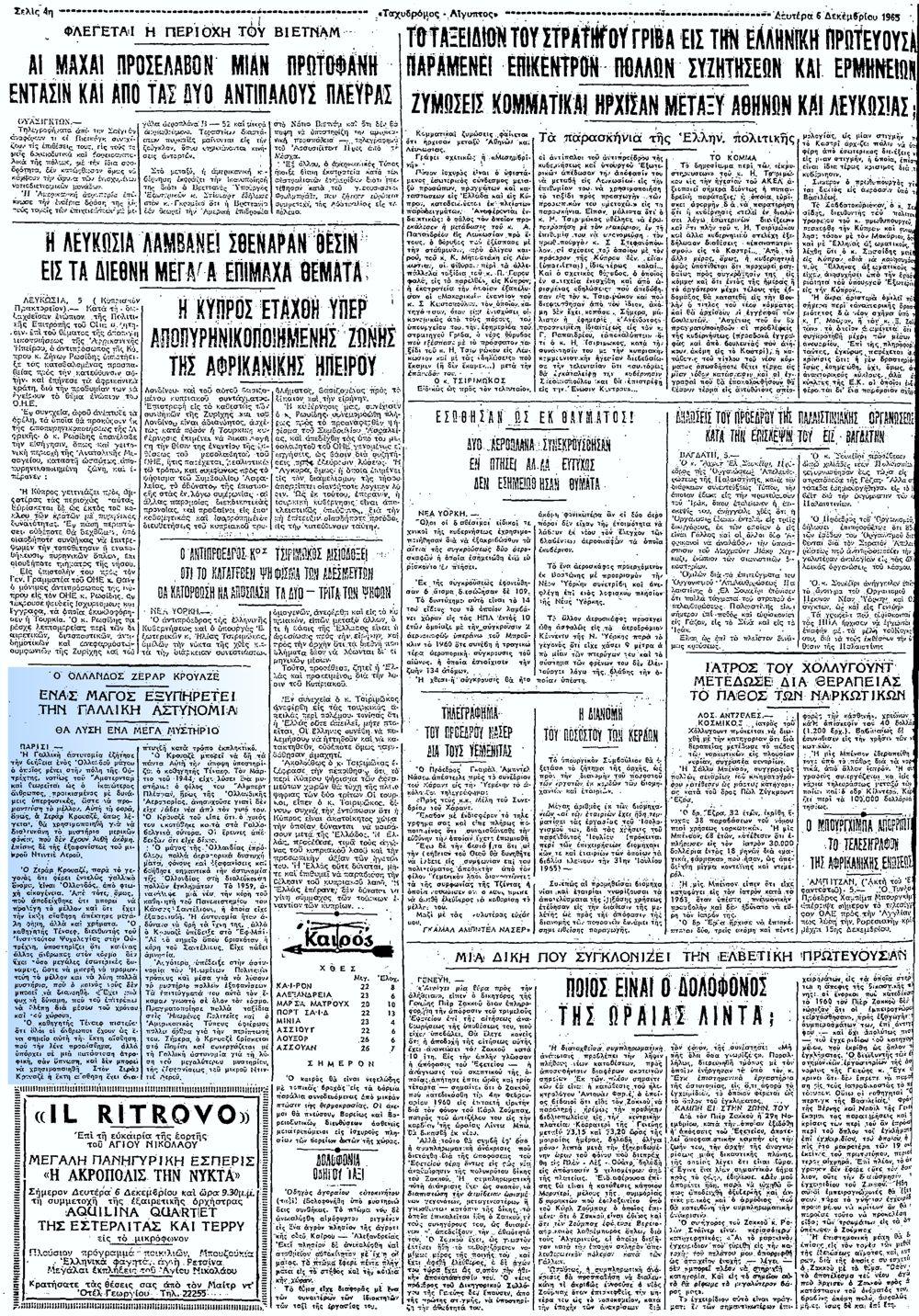 """Το άρθρο, όπως δημοσιεύθηκε στην εφημερίδα """"ΤΑΧΥΔΡΟΜΟΣ"""", στις 06/12/1965"""