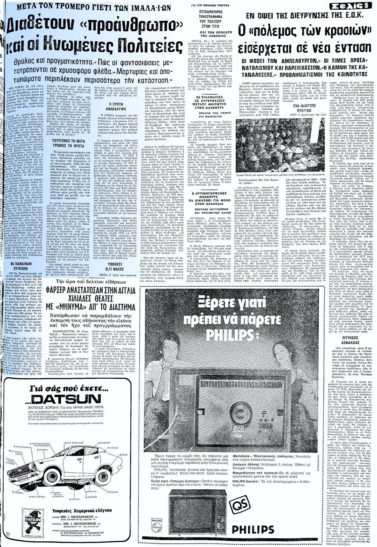 """Το άρθρο, όπως δημοσιεύθηκε στην εφημερίδα """"ΜΑΚΕΔΟΝΙΑ"""", στις 30/11/1977"""