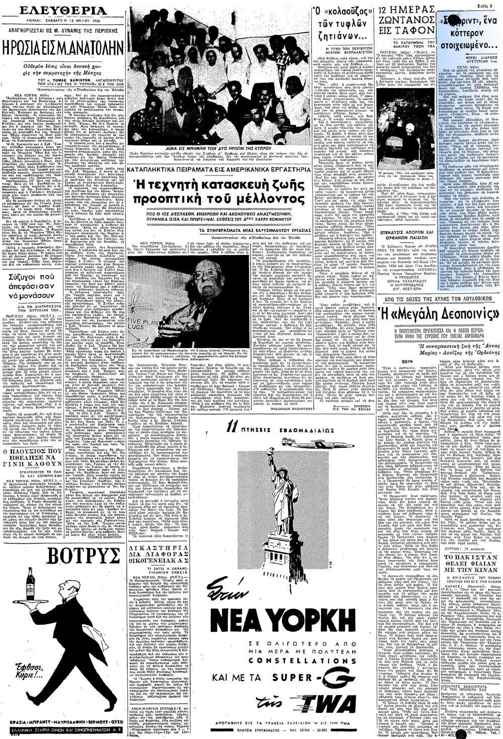 """Το άρθρο, όπως δημοσιεύθηκε στην εφημερίδα """"ΕΛΕΥΘΕΡΙΑ"""", στις 12/05/1956"""