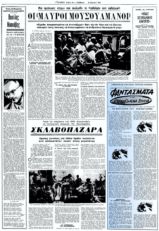 """Το άρθρο, όπως δημοσιεύθηκε στην εφημερίδα """"ΕΜΠΡΟΣ"""", την 16/03/1963"""