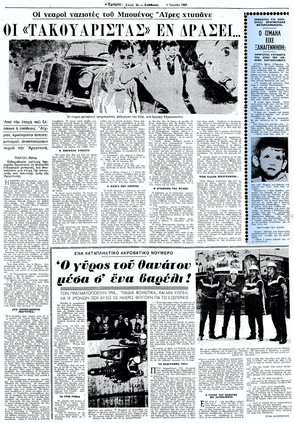 """Το άρθρο, όπως δημοσιεύθηκε στην εφημερίδα """"ΕΜΠΡΟΣ"""", την 01/06/1963"""