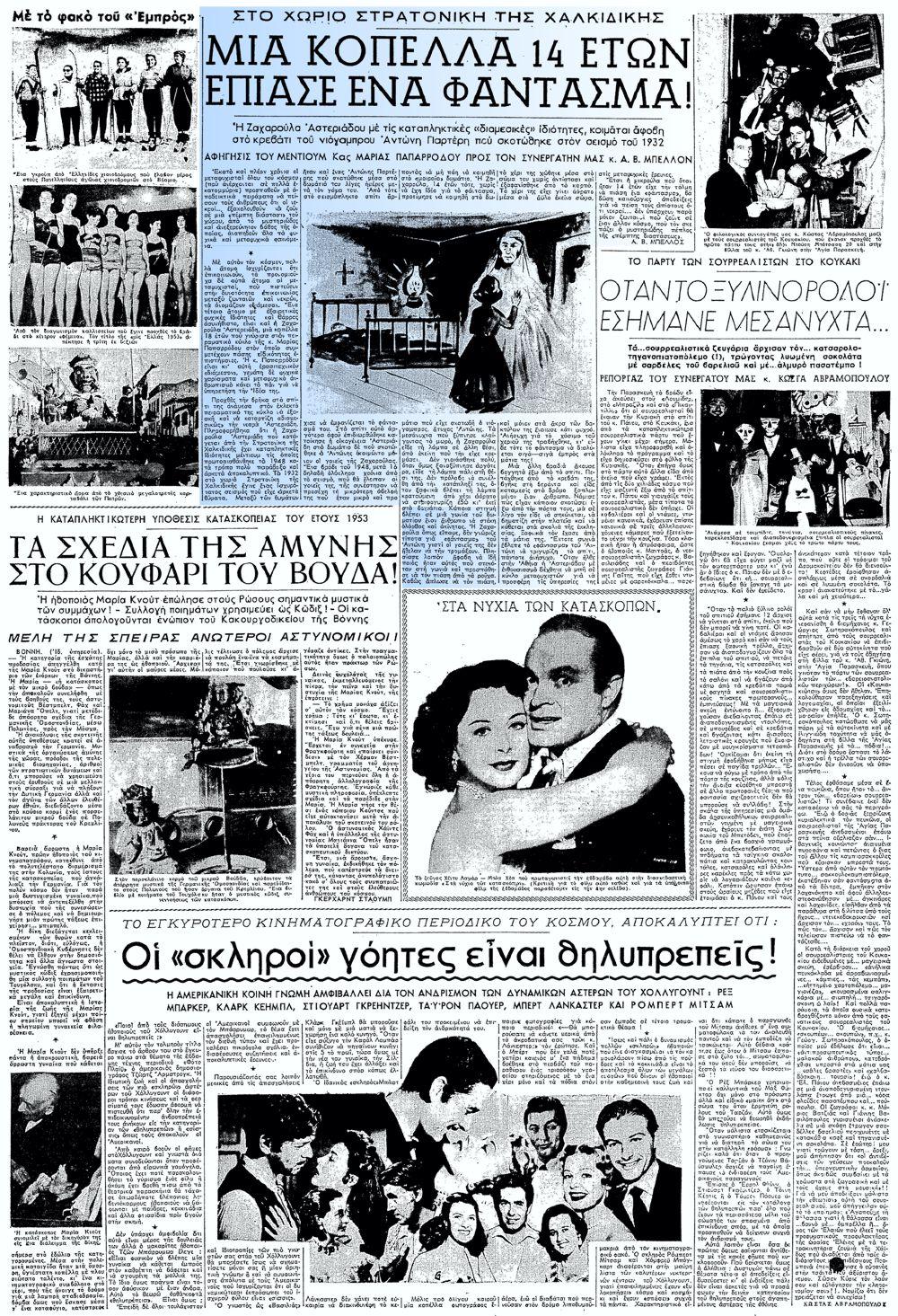"""Το άρθρο, όπως δημοσιεύθηκε στην εφημερίδα """"ΕΜΠΡΟΣ"""", την 17/02/1953"""