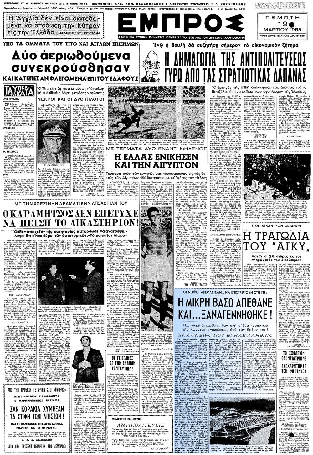 """Το άρθρο, όπως δημοσιεύθηκε στην εφημερίδα """"ΕΜΠΡΟΣ"""", την 19/03/1953"""