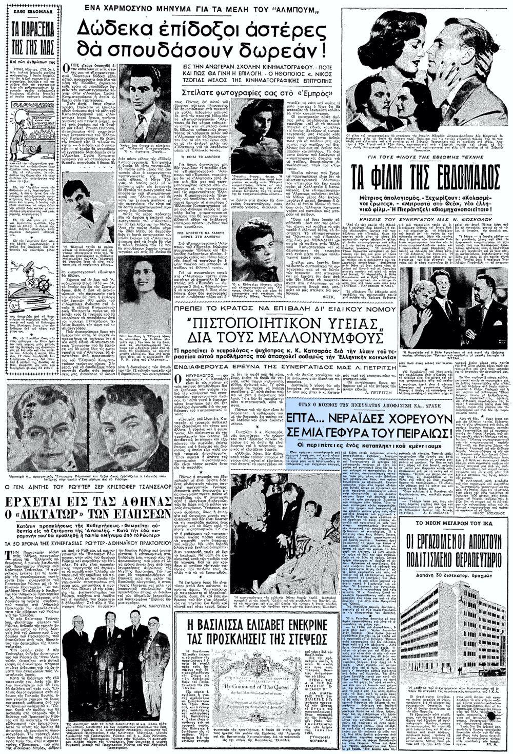 """Το άρθρο, όπως δημοσιεύθηκε στην εφημερίδα """"ΕΜΠΡΟΣ"""", την 11/03/1953"""