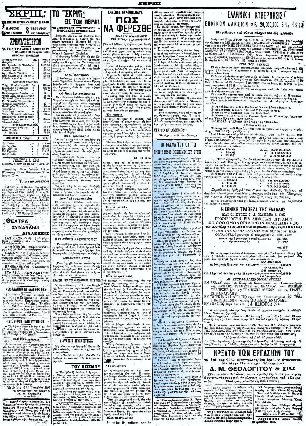 """Το άρθρο, όπως δημοσιεύθηκε στην εφημερίδα """"ΣΚΡΙΠ"""", στις 08/03/1908"""