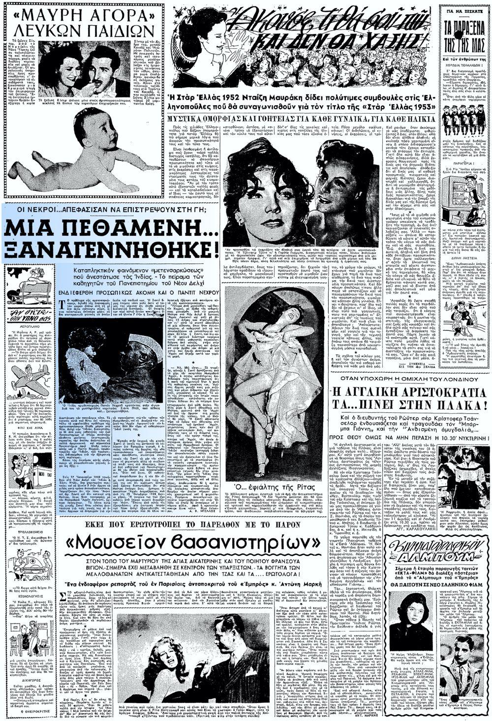 """Το άρθρο, όπως δημοσιεύθηκε στην εφημερίδα """"ΕΜΠΡΟΣ"""", την 18/03/1953"""