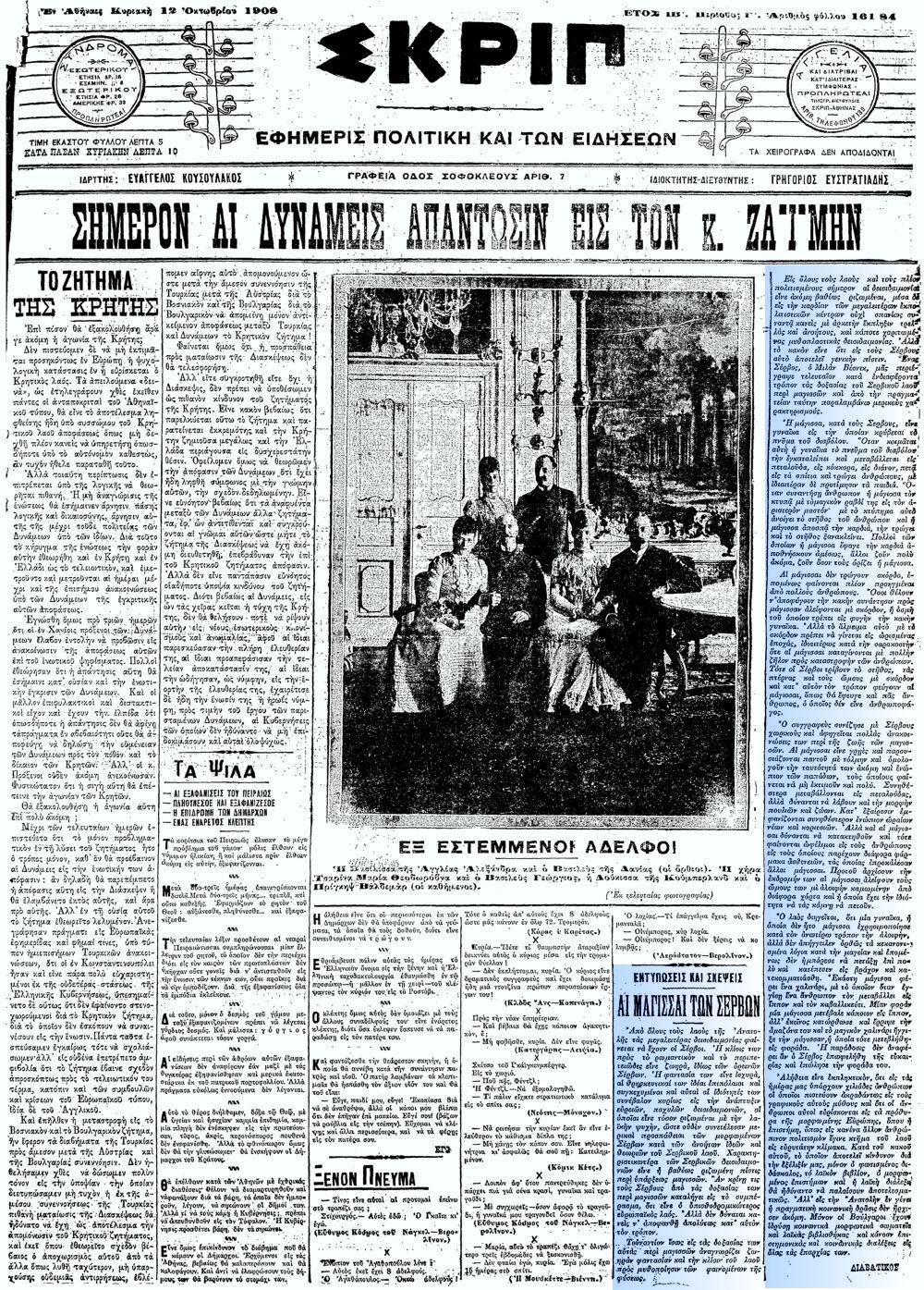 """Το άρθρο, όπως δημοσιεύθηκε στην εφημερίδα """"ΣΚΡΙΠ"""", στις 12/10/1908"""