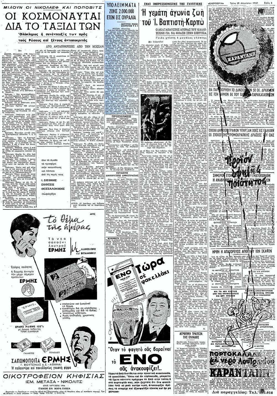 """Το άρθρο, όπως δημοσιεύθηκε στην εφημερίδα """"ΕΛΕΥΘΕΡΙΑ"""", στις 28/08/1962"""