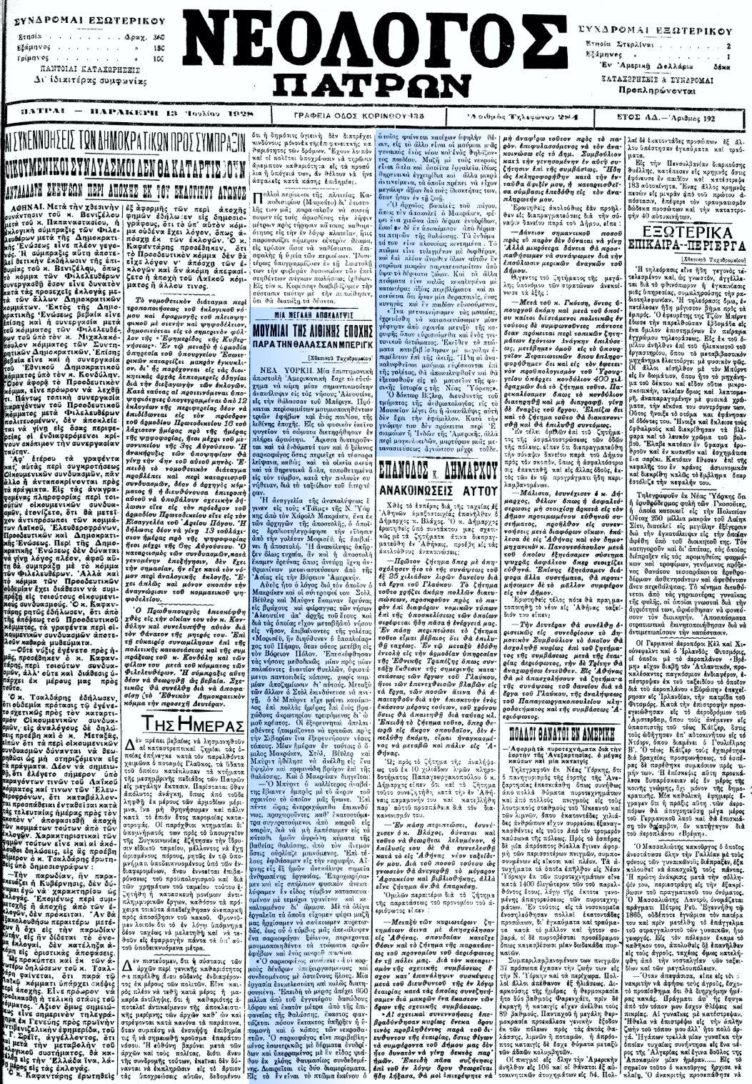 """Το άρθρο, όπως δημοσιεύθηκε στην εφημερίδα """"ΝΕΟΛΟΓΟΣ ΠΑΤΡΩΝ"""", στις 13/07/1928"""