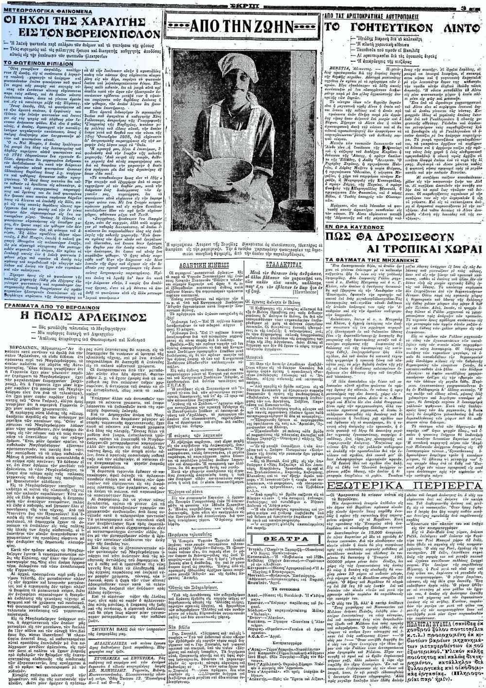 """Το άρθρο, όπως δημοσιεύθηκε στην εφημερίδα """"ΣΚΡΙΠ"""", στις 12/08/1928"""