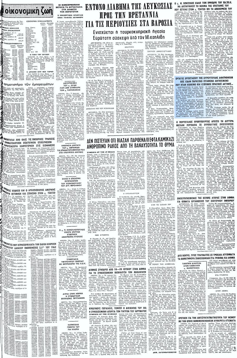 """Το άρθρο, όπως δημοσιεύθηκε στην εφημερίδα """"ΜΑΚΕΔΟΝΙΑ"""", στις 17/05/1980"""