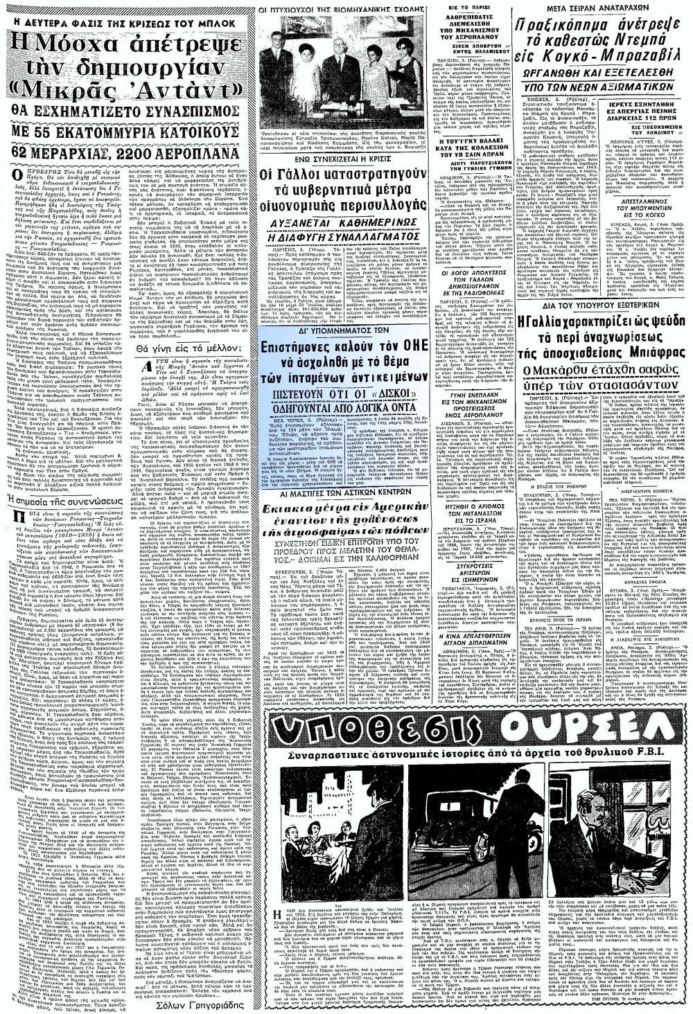 """Το άρθρο, όπως δημοσιεύθηκε στην εφημερίδα """"ΜΑΚΕΔΟΝΙΑ"""", στις 04/08/1968"""