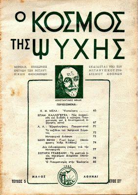 """Το τεύχος Μαΐου, του 1955, του πνευματιστικού περιοδικού """"Ο κόσμος της ψυχής"""""""